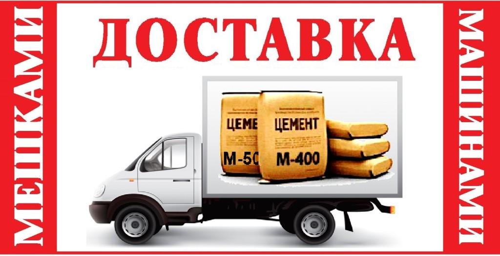 Цемент в Казани